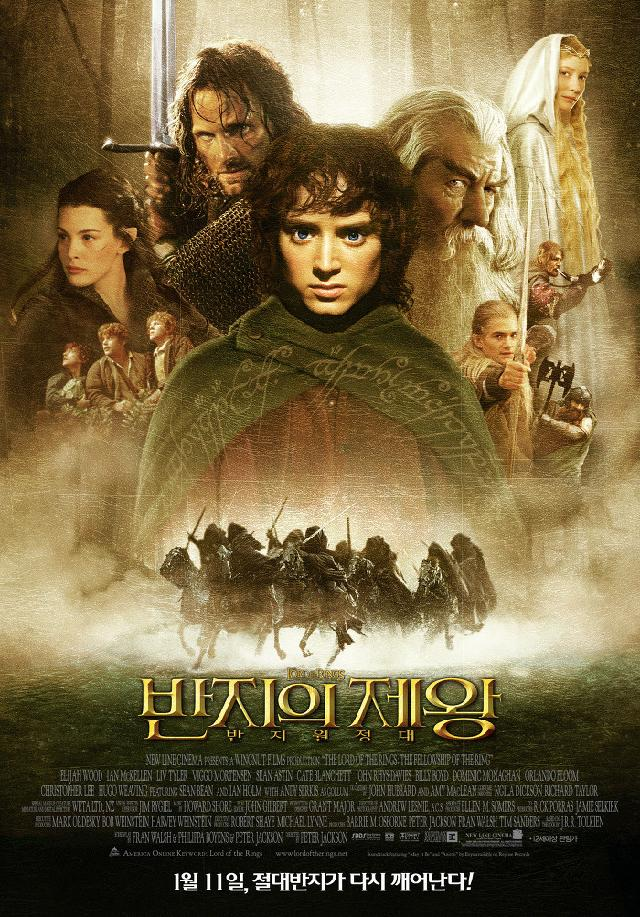 [영화] 반지의 제왕 - 반지원정대 : The Lord Of The Rings - The Fellowship Of The Ring (2001)